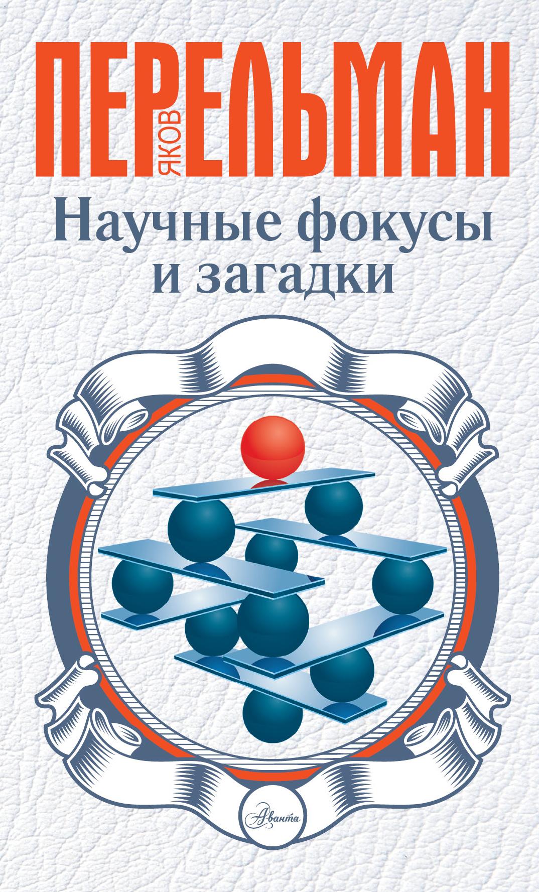 Научные фокусы и загадки ( Перельман Я.И.  )