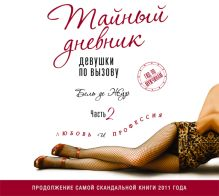 Бель де Жур - Аудиокн. Бель де Жур. Тайный дневник девушки по вызову-2 обложка книги