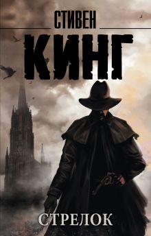 Кинг С. - Стрелок обложка книги