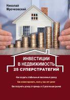 Мрочковский Н.С. - Инвестиции в недвижимость. 25 суперстратегий' обложка книги