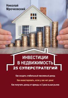 Мрочковский Н.С. - Инвестиции в недвижимость. 25 суперстратегий обложка книги