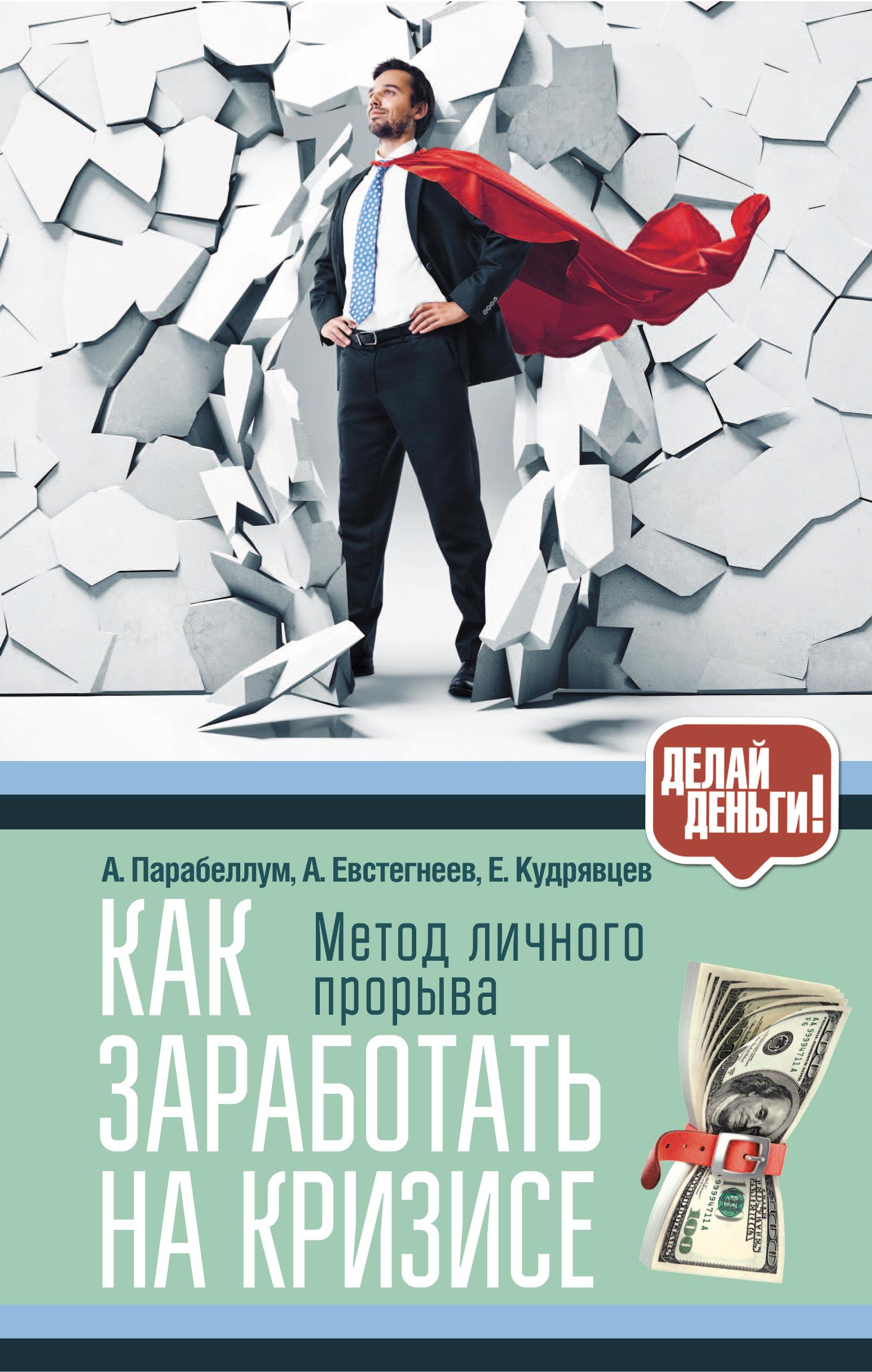 Как заработать на кризисе ( Парабеллум А.А., Евстегнеев А.Н., Кудрявцев Е.К.  )
