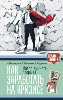 Парабеллум А.А., Евстегнеев А.Н., Кудрявцев Е.К. - Как заработать на кризисе обложка книги