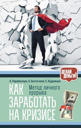 Как заработать на кризисе Парабеллум А.А., Евстегнеев А.Н., Кудрявцев Е.К.