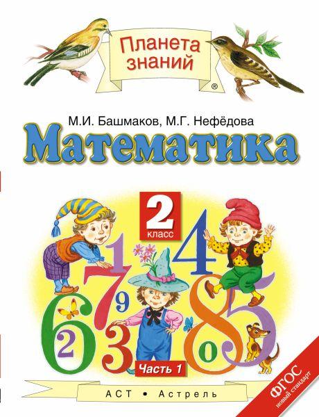 Математика. 2 класс. Учебник. Часть 1