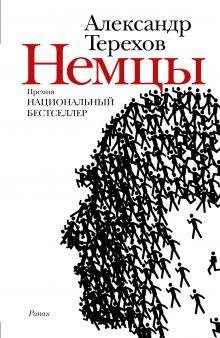 Терехов А.М. - Немцы обложка книги