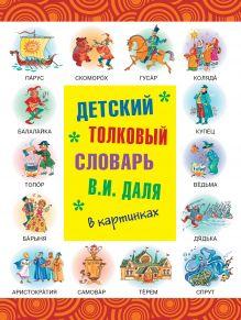 Даль В.И. - Детский толковый словарь В.И. Даля в картинках обложка книги