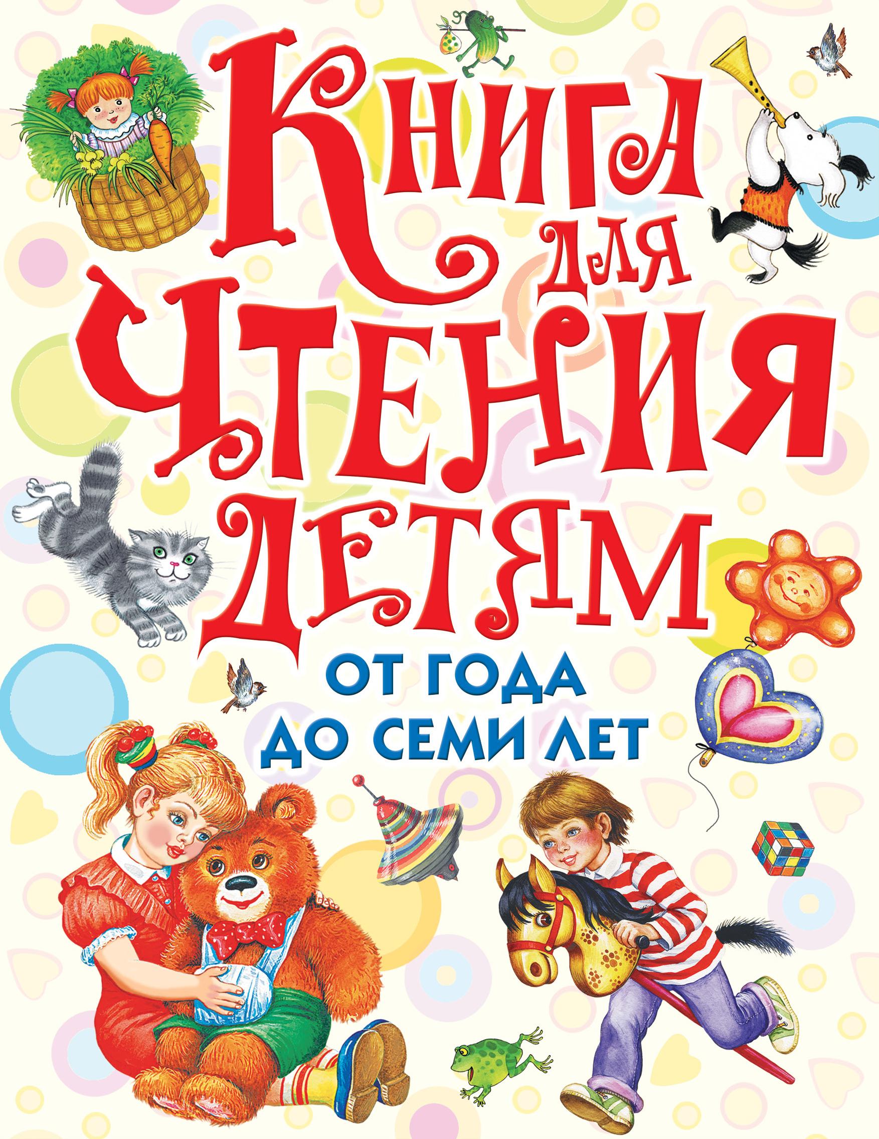 Маршак С.Я, Барто А.Л и др. Книга для чтения детям от года до семи лет