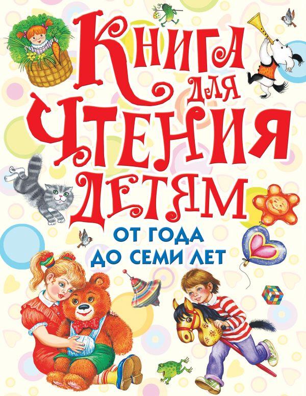 Книга для чтения детям от года до семи лет Маршак С.Я, Барто А.Л и др.