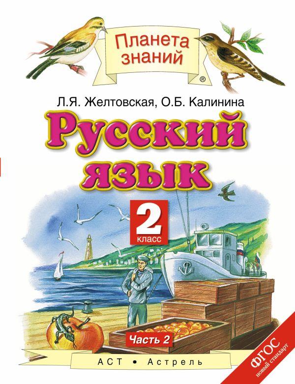 Русский язык. 2 класс. Учебник. Часть 2 Желтовская Л.Я., Калинина О.Б.