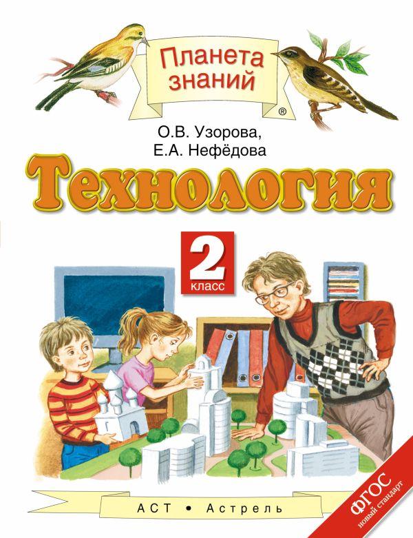 Технология. 2 класс Узорова О.В. , Нефёдова Е. А.
