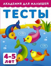 Тартаковская З.Д., Граблевская О.В. - Тесты для детей 4-5 лет обложка книги