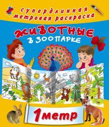 Животные в зоопарке обложка книги