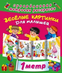Веселые картинки для малышей обложка книги