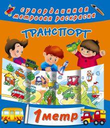 Двинина Л.В. - Транспорт обложка книги
