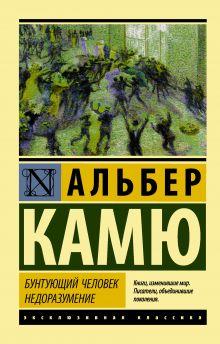 Камю А. - Бунтующий человек. Недоразумение обложка книги