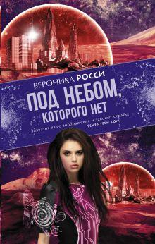 Росси Вероника - Под небом, которого нет обложка книги