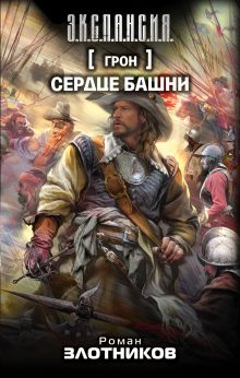 Злотников Р.В. - Грон. Сердце Башни обложка книги