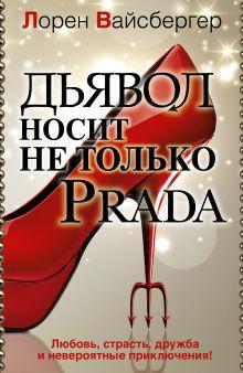 Вайсбергер Л. - Дьявол носит не только PRADA обложка книги