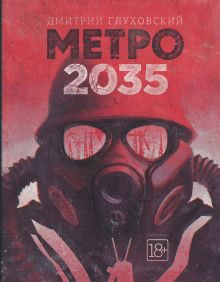 Глуховский Д.А. - Метро 2035 обложка книги