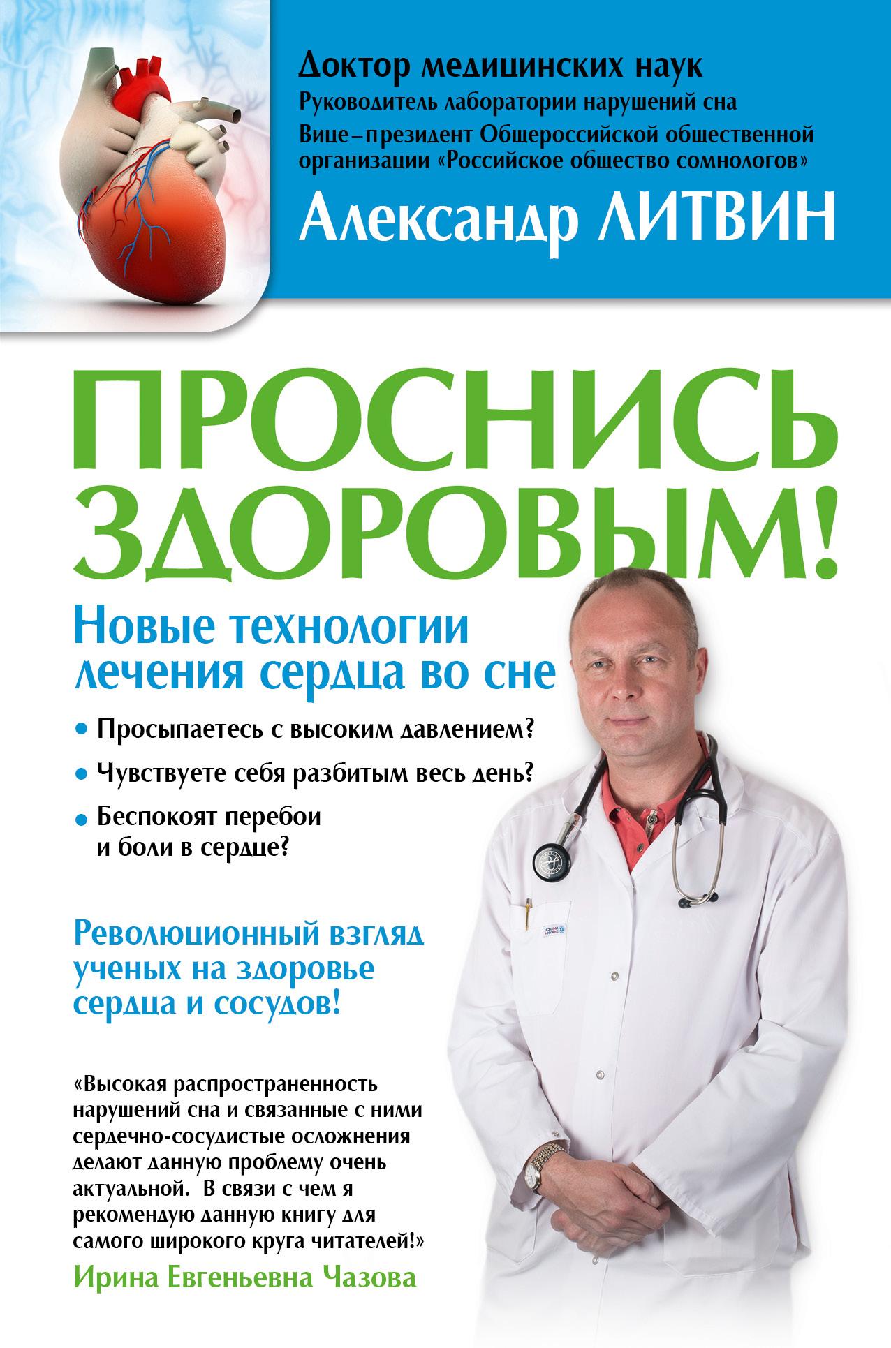 Проснись здоровым! Новые технологии лечения сердца во сне ( Литвин А.Ю.  )