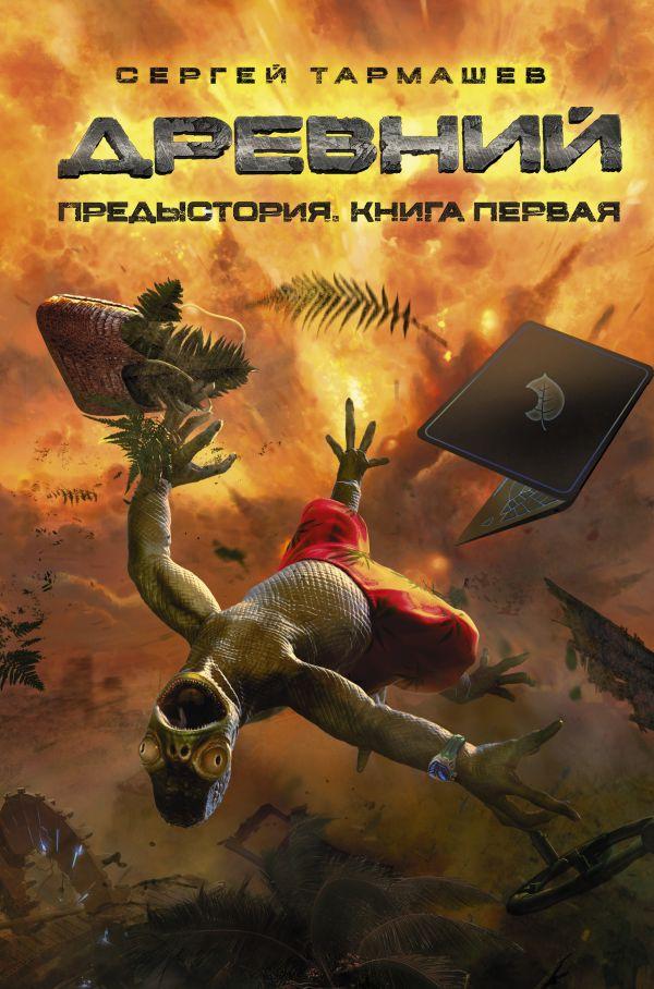 Древний. Предыстория. Книга первая Тармашев С.С.