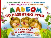 Маршак С.Я., Барто А.Л. - Альбом по развитию речи малышей в стихах и картинках обложка книги