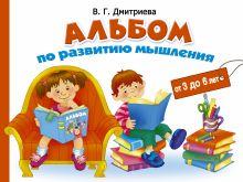 Дмитриева В.Г. - Альбом по развитию мышления обложка книги