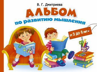 Альбом по развитию мышления Дмитриева В.Г.
