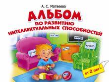 Матвеева А.С. - Альбом по развитию интеллектуальных способностей. 2-4 года обложка книги