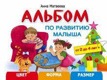 Матвеева А.С. - Альбом по развитию малыша. Цвета, форма, размер обложка книги