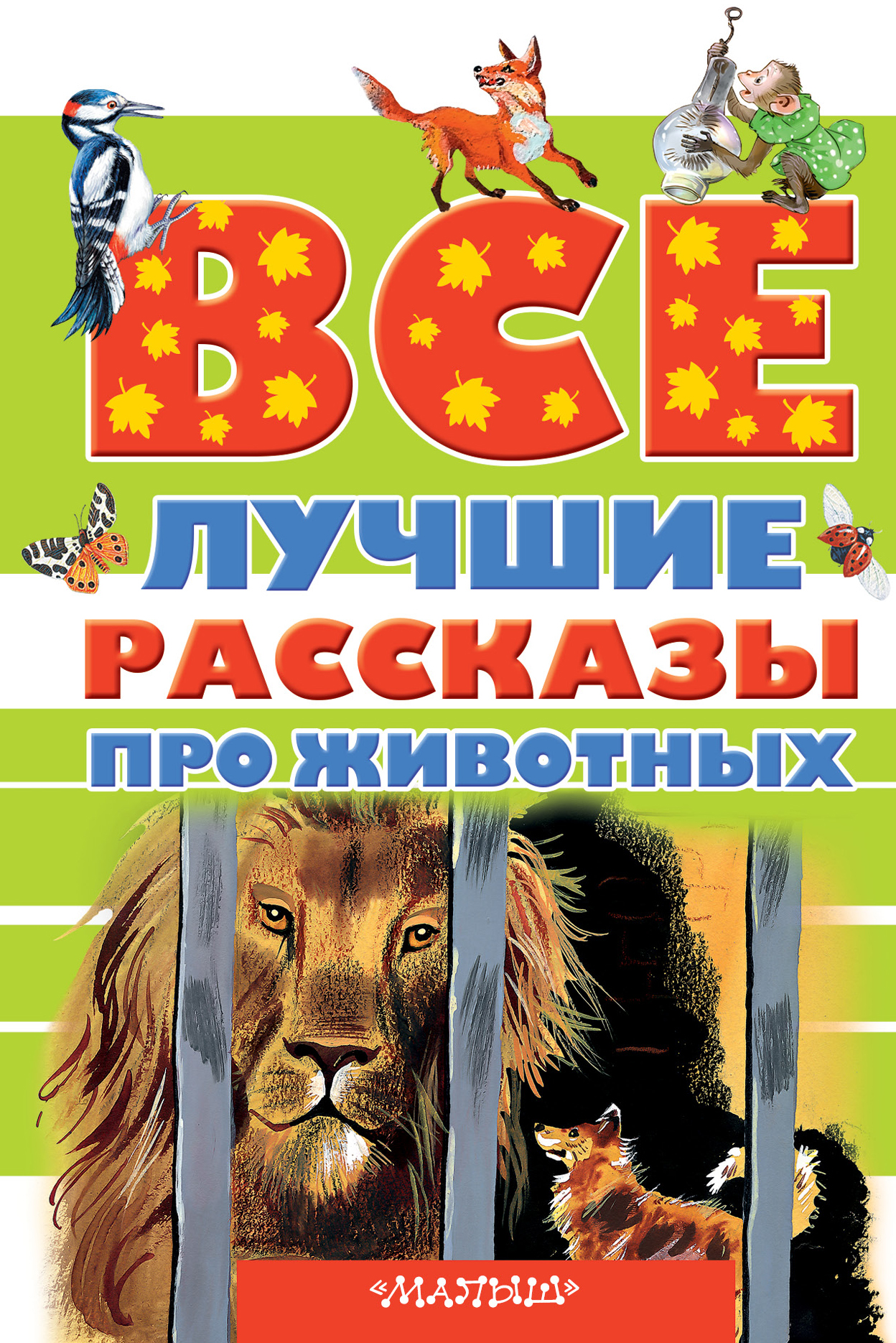 Все лучшие рассказы про животных ( Успенский Э.Н., Зощенко М.М., Бианки В.В.  )