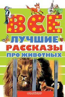 Успенский Э.Н., Зощенко М.М., Бианки В.В. - Все лучшие рассказы про животных обложка книги