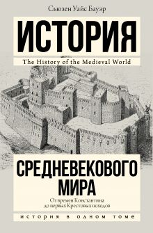 Бауэр С. - История Средневекового мира: от Константина до первых Крестовых походов обложка книги