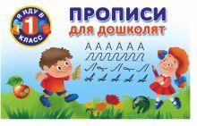 Горбунова И.В. - Прописи для дошколят обложка книги