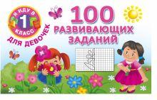 100 развивающих заданий для девочек обложка книги