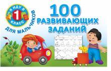 100 развивающих заданий для мальчиков обложка книги