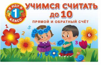 Учимся считать до 10. Прямой и обратный счет. Тартаковская З.Д., Горбунова И.В., Двинина В.