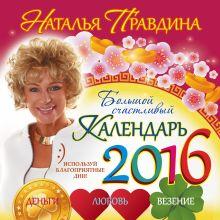 Правдина Н.Б. - Большой счастливый календарь 2016. Деньги. Любовь. Везение обложка книги