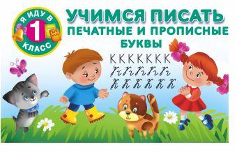 Учимся писать. Печатные и прописные буквы Двинина В., Горбунова И.В.
