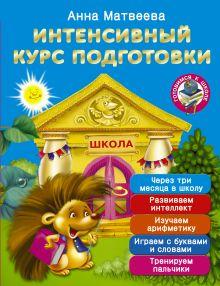 Матвеева А.С. - Интенсивный курс подготовки. Через три месяца в школу обложка книги