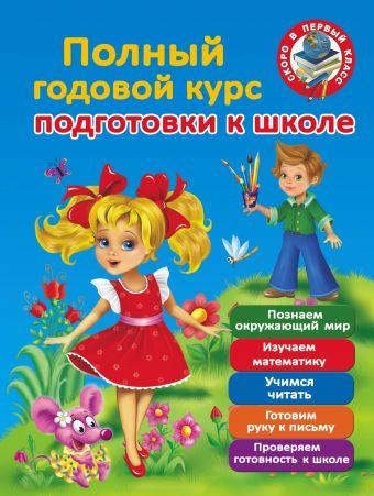 Полный годовой курс для подготовки к школе Дмитриева В.Г., Малышкина М., Граблевская О.В.