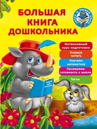 Большая книга дошкольника Дмитриева В.Г., Малышкина М.