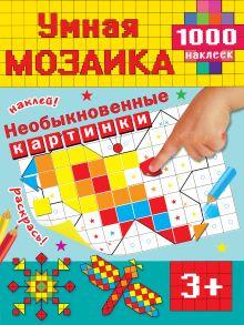 Глотова В.Ю. - Необыкновенные картинки обложка книги