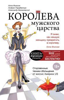 Королева мужского царства обложка книги