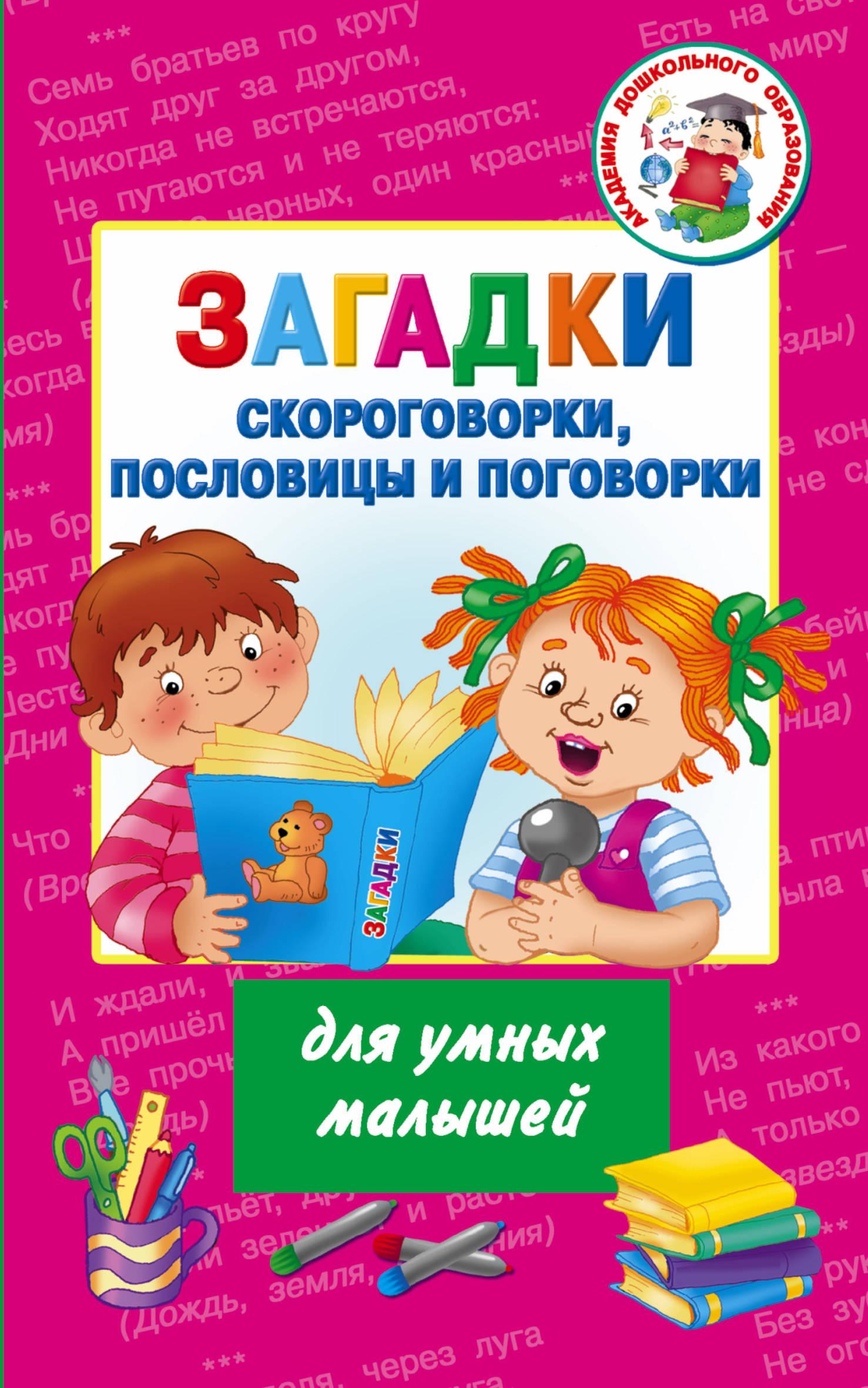 Загадки, скороговорки, пословицы и поговорки для умных малышей ( Дмитриева В.Г.,  )