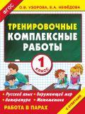 Тренировочные комплексные работы в начальной школе. 1 класс от ЭКСМО