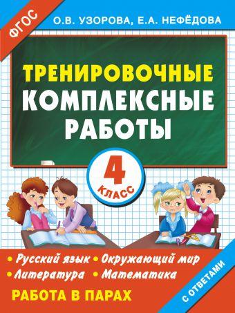 Тренировочные комплексные работы в начальной школе. 4 класс Узорова О.В.