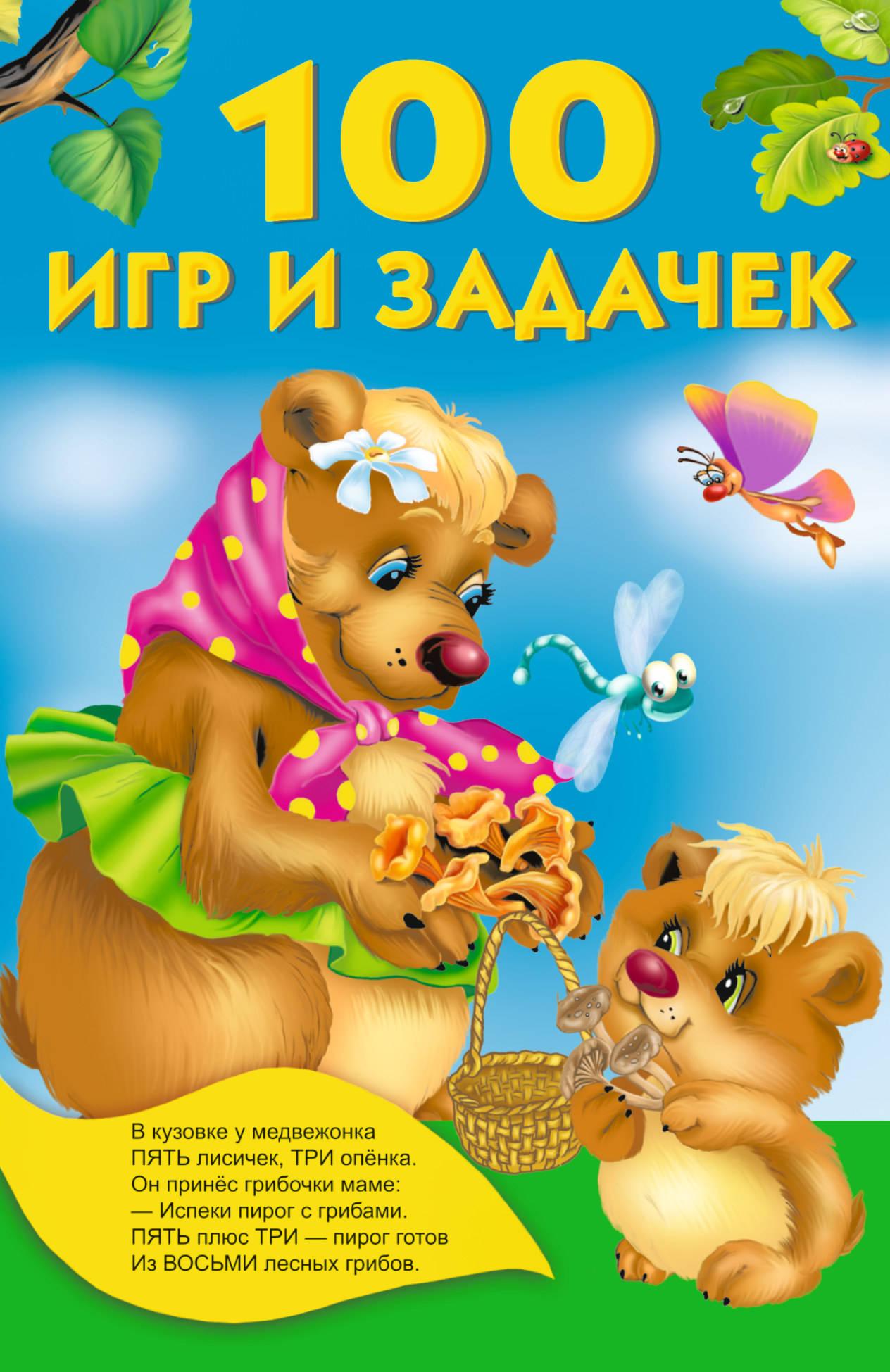 100 игр и задачек ( Дмитриева В.Г.  )