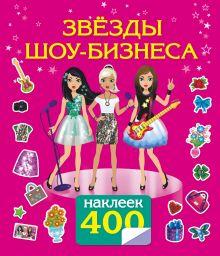 Оковитая Е.В. - Звезды шоу-бизнеса обложка книги